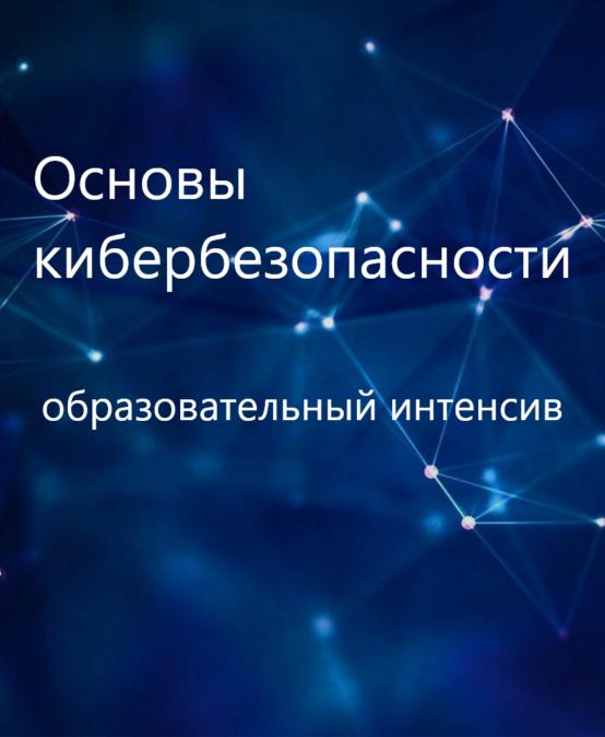 Образовательный интенсив «Основы кибербезопасности»