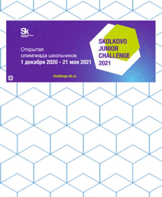 Соревнования Skolkovo Junior Challenge: прием заявок