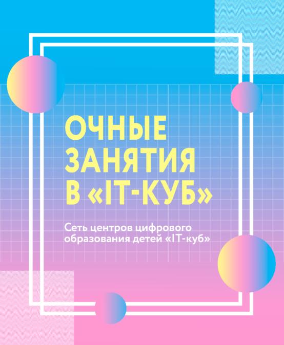 Старт очного обучения в «IT-куб» Калининград