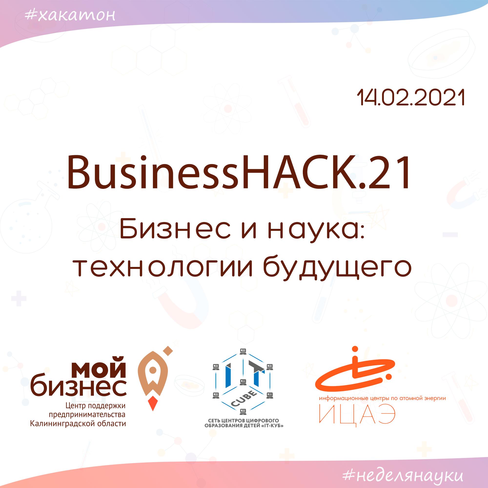 Хакатон «BuisnessHack.21. Бизнес и наука: технологии будущего»