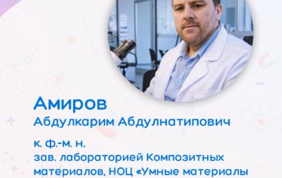 Роль IT в автоматизации экспериментов: Карим Амиров