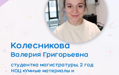 Молодые ученые: Валерия Колесникова