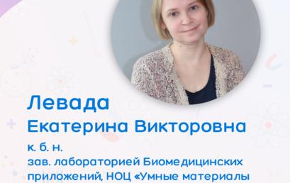История успеха: Екатерина Левада