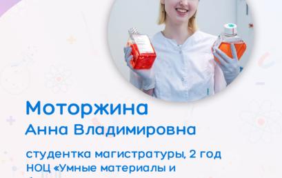 Молодые ученые: Анна Моторжина