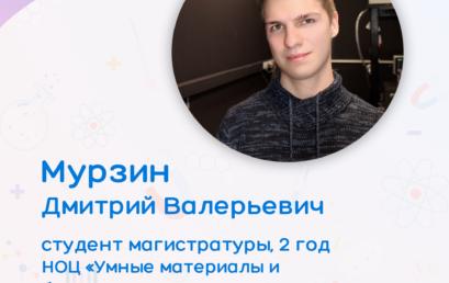 Молодые ученые: Дмитрий Мурзин