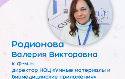 История успеха: Валерия Родионова