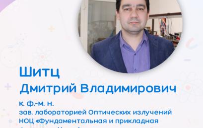 История успеха: Дмитрий Шитц