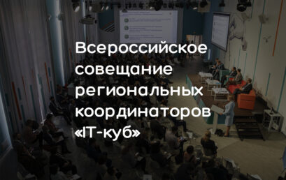 Всероссийское совещание региональных координаторов «IT-куб»