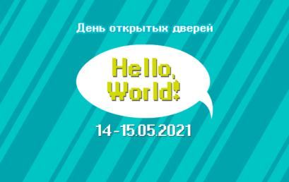 День открытых дверей в «IT-куб»