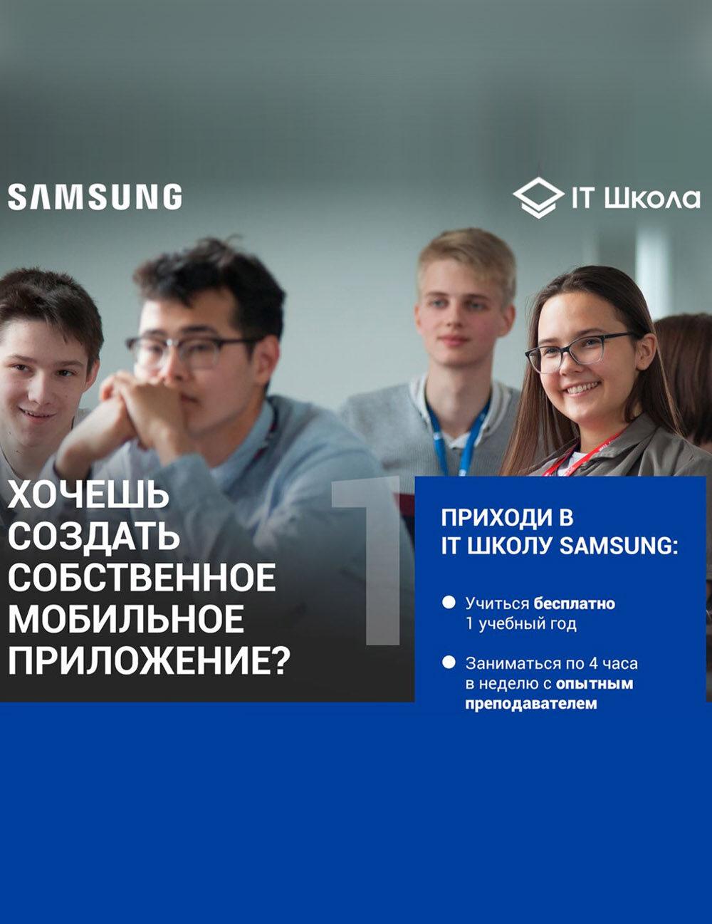 Набор на бесплатное обучение в «IT Школе Samsung»