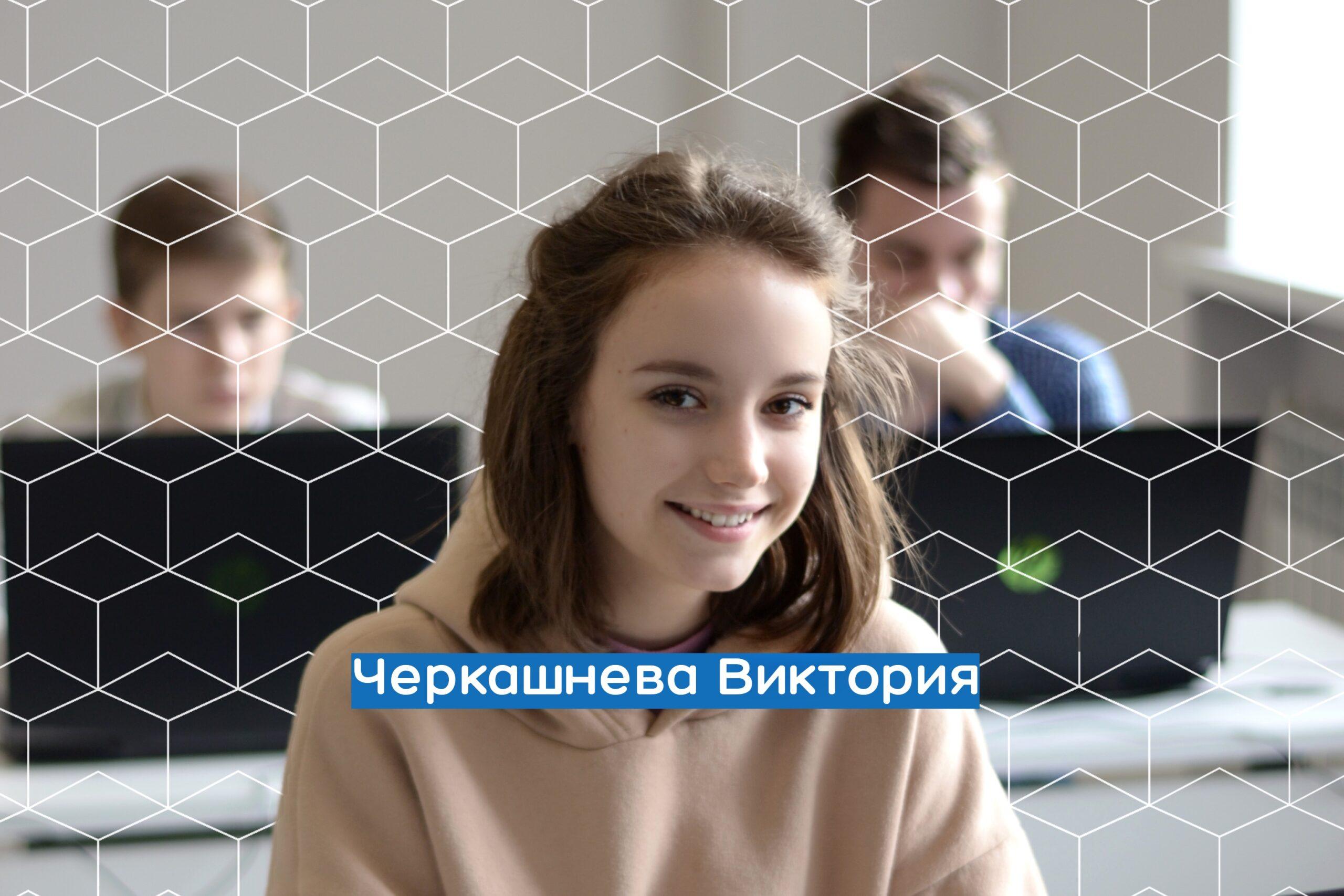 Подрастающие программисты: Виктория Черкашнева
