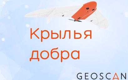 Акция «Крылья добра»