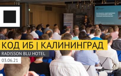 Конференция Код ИБ