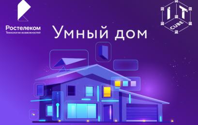 Открытие лаборатории «Ростелекома»