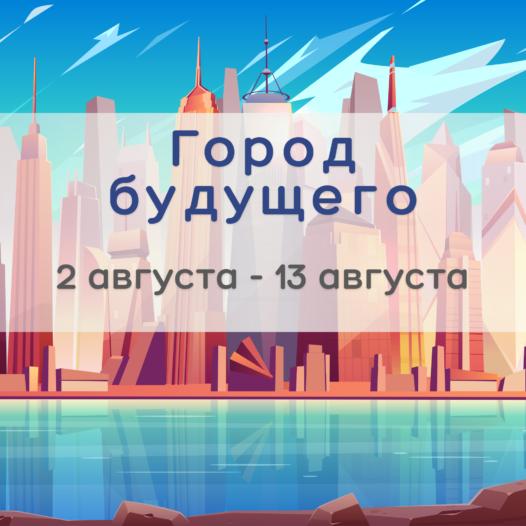 IT куб Калининград, Город будущего, Летняя школа