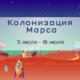 IT куб Калининград, Колонизация Марса, Летняя школа