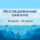 IT куб Калининград, Исследование океана, Летняя школа