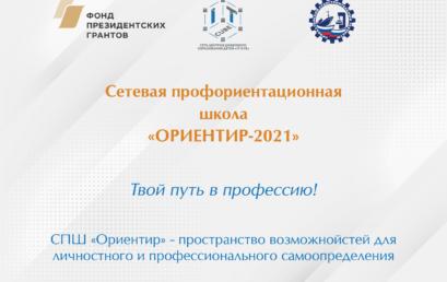 Старт сетевой профориентационной школы «Ориентир – 2021»