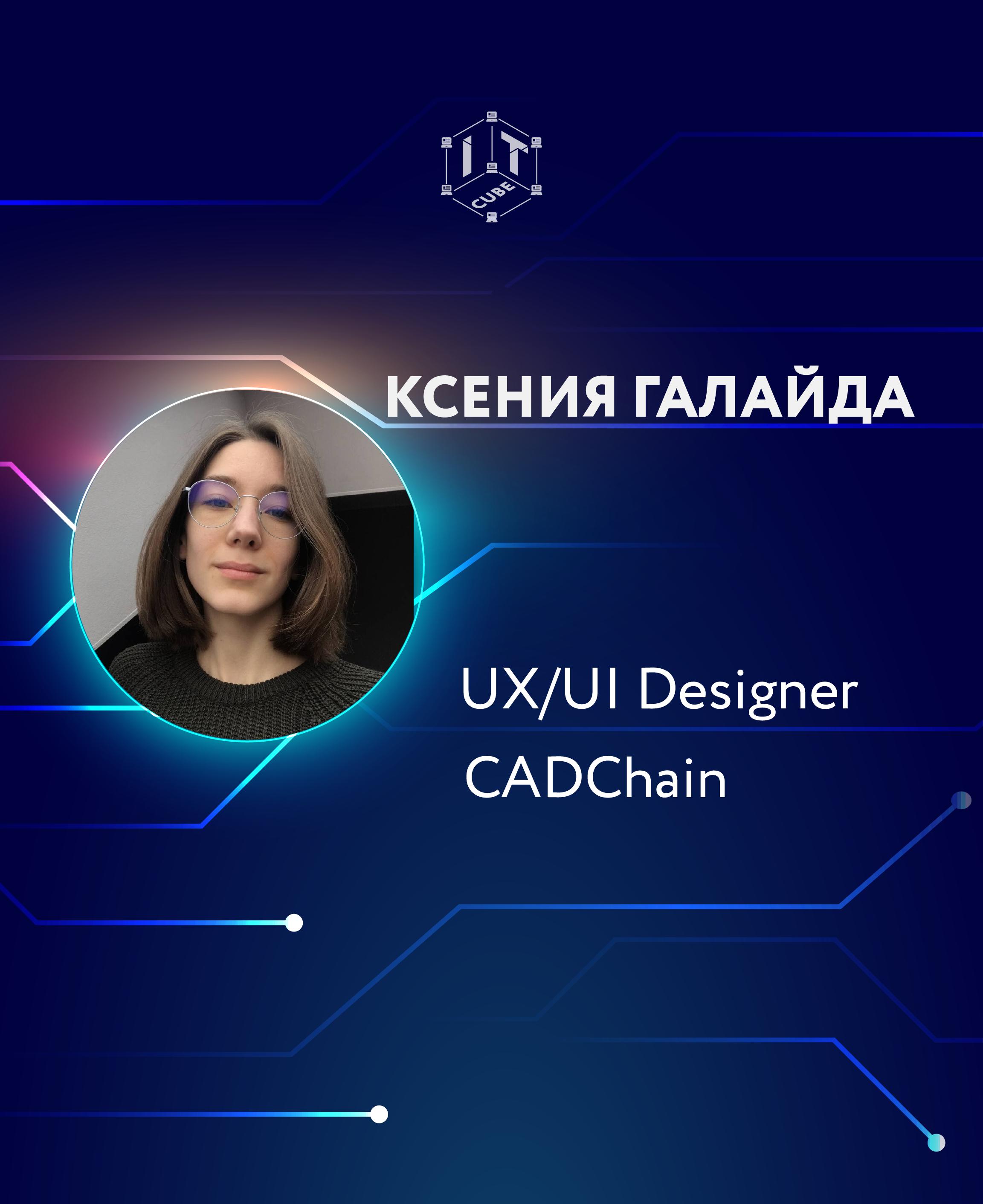 Профессии в IT: UX/UI Designer