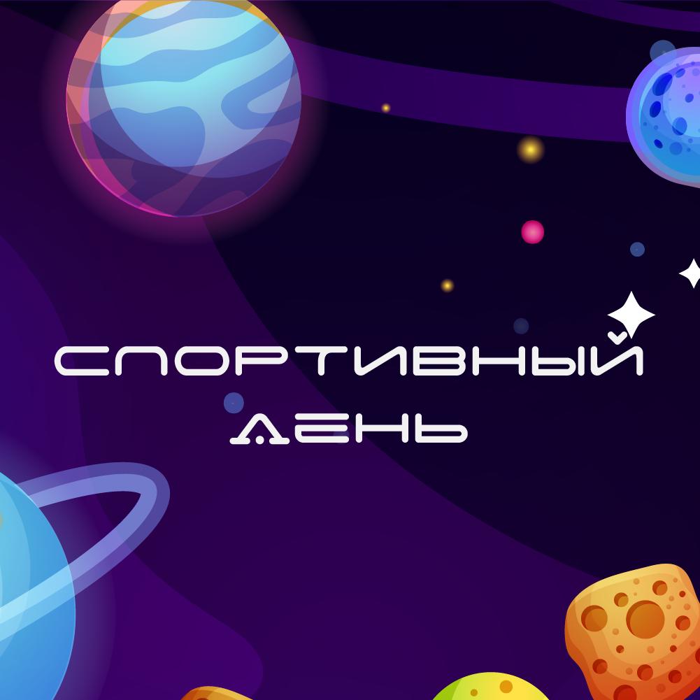 «Колонизация Марса»: спортивный день