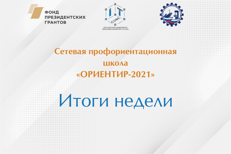 СПШ «Ориентир-2021». Итоги
