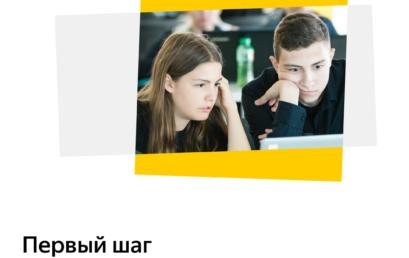 Новый набор в Лицей Академии Яндекса