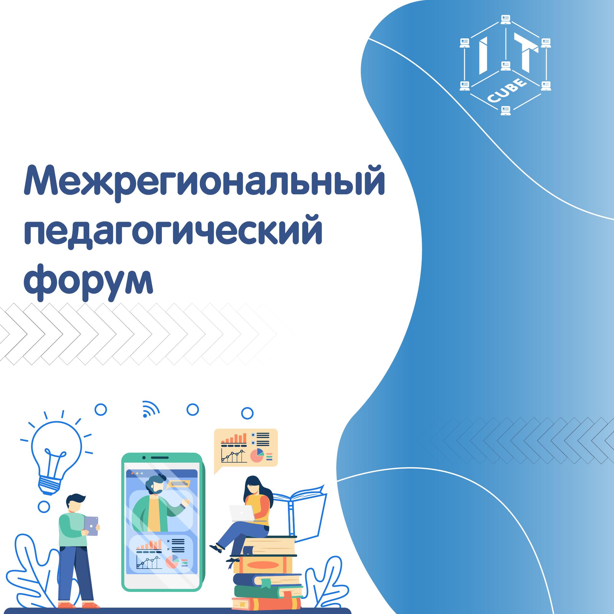 Межрегиональный педагогический форум