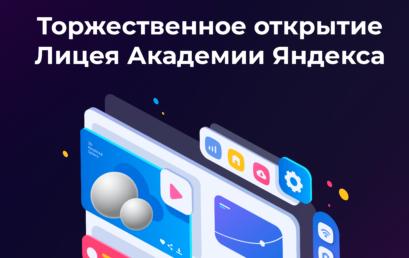 Открытие Лицея Академии Яндекса